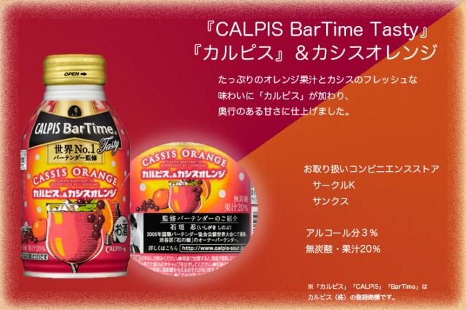calpiscasis